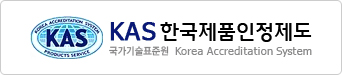KAS (Korea Accreditation System) CI
